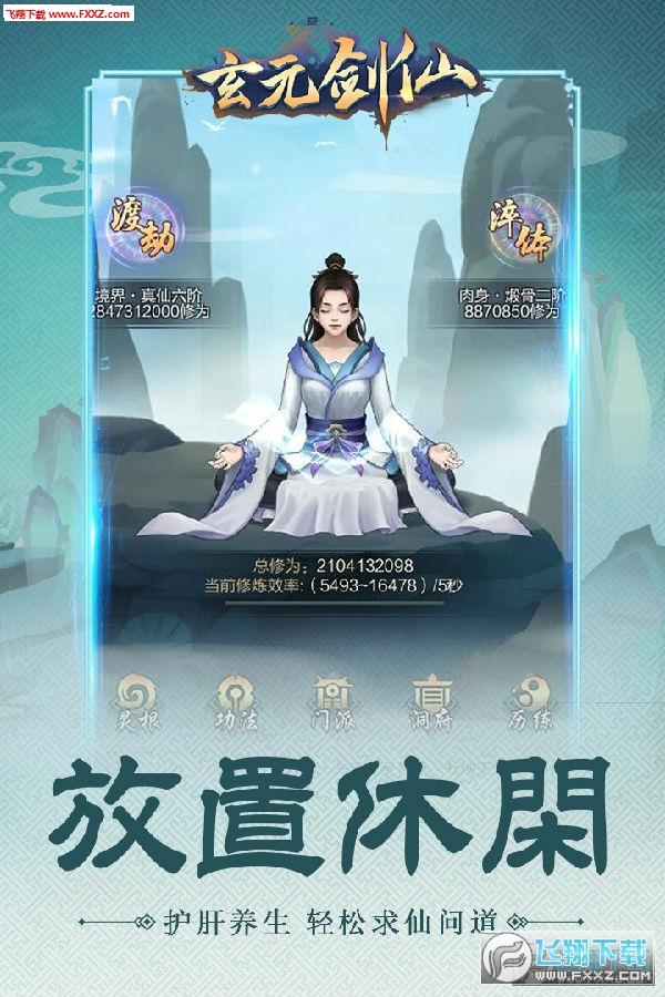 玄元剑仙九游版