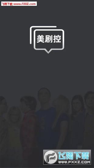 美剧控社区app安卓版