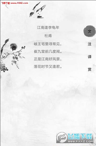 唐诗词典学app