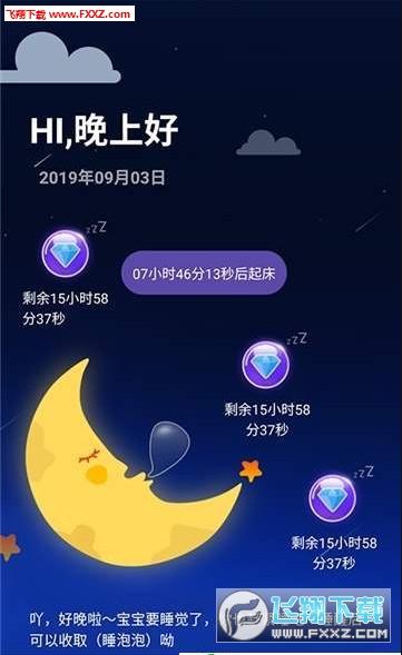 睡眠赚钱app