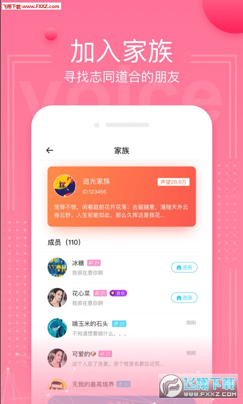 kaka语音app