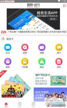 桂民出行app官方版