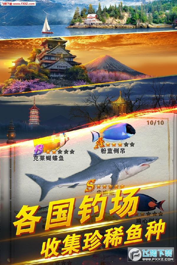 世界钓鱼之旅无线钻石版