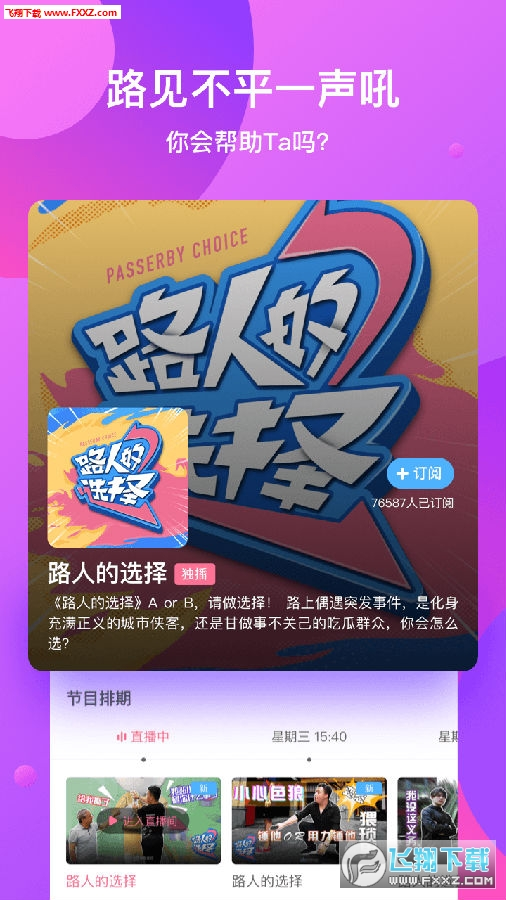 椒盐直综app官方版