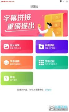 拼图宝app安卓版