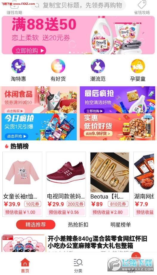 陶集集app安卓版
