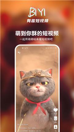 壁音短视频app最新版