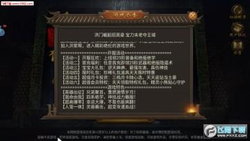 王城英雄吴宗宪代言版