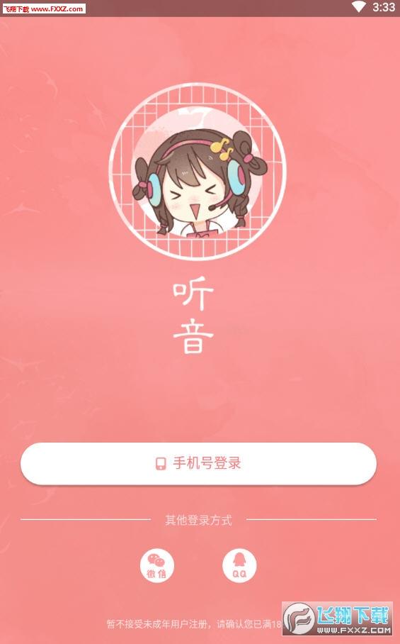 听音app最新版