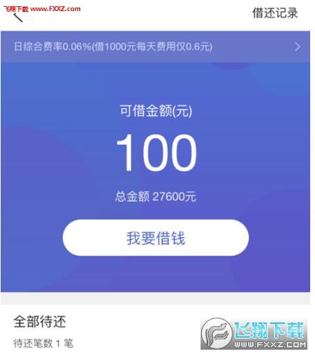 现金急速贷app
