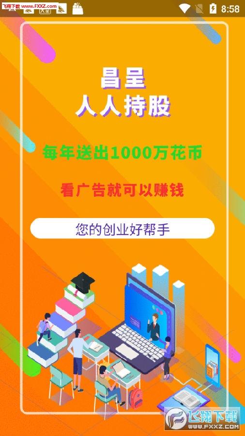 昌呈广告app最新版