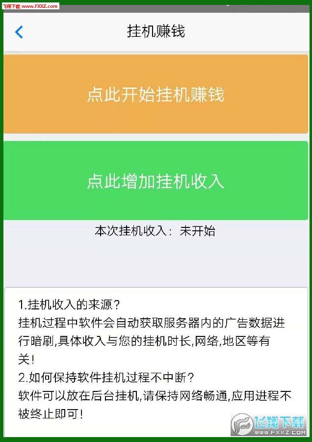 吱吱挂机(附邀请码)app最新版