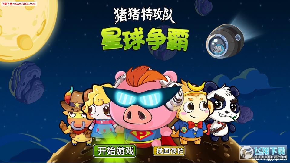 猪猪特工队星球争霸安卓版