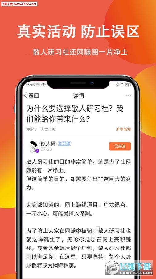 散人研习社app