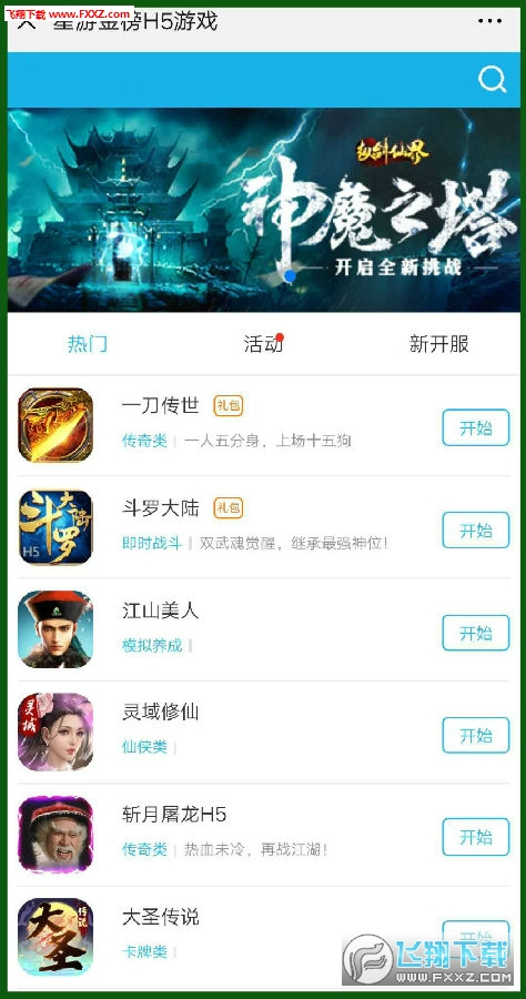 星游金榜app安卓版