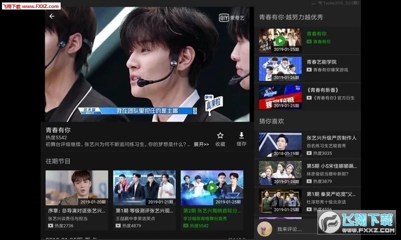 爱奇艺HD版app