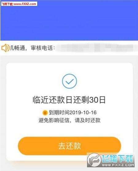 卡卡贷吧app
