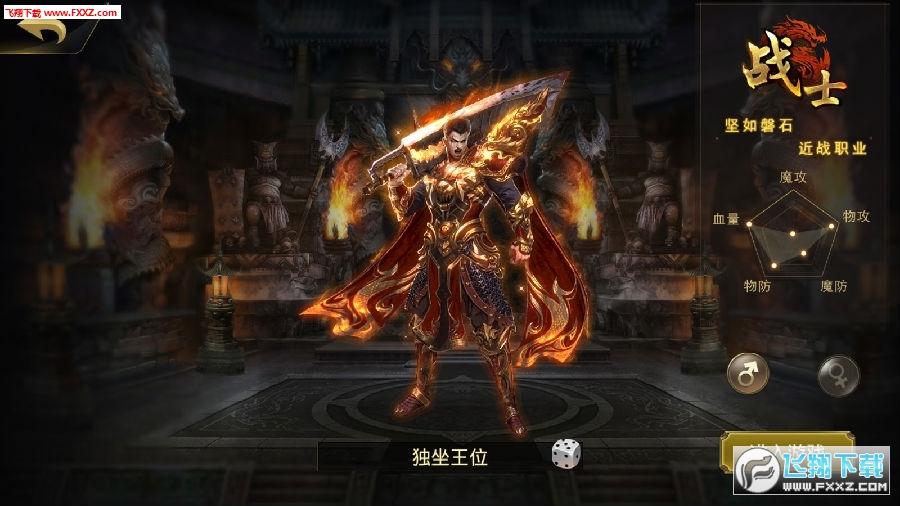 龙皇传说单职业最新版