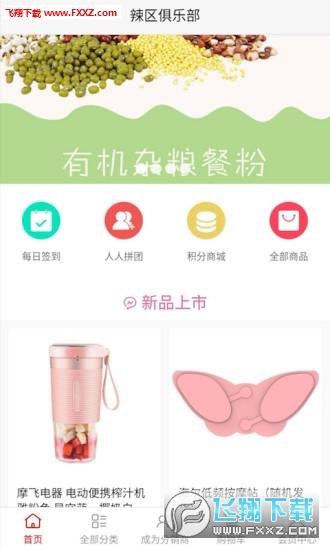 辣区app