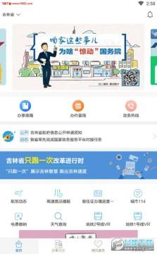 吉事办app官网版