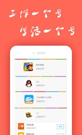 多开分身助手app