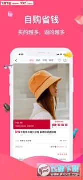 公主购物app