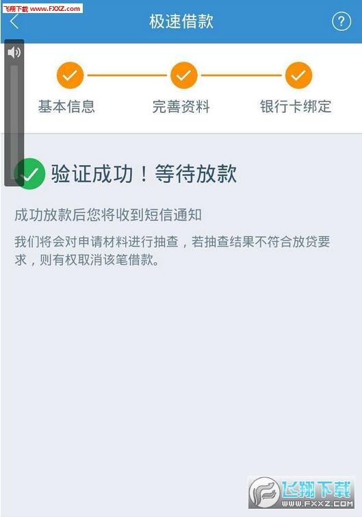 芝粒贷app官方版