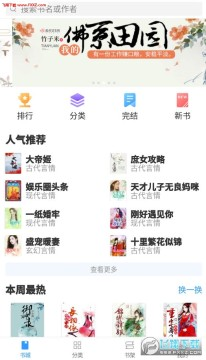 牛角免费小说app