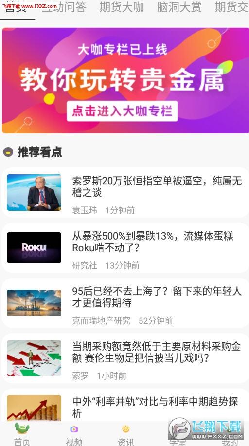 ��福�F金��app