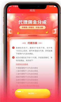 梦想红包app手机版
