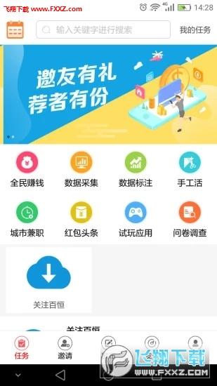 全民众包app手机版