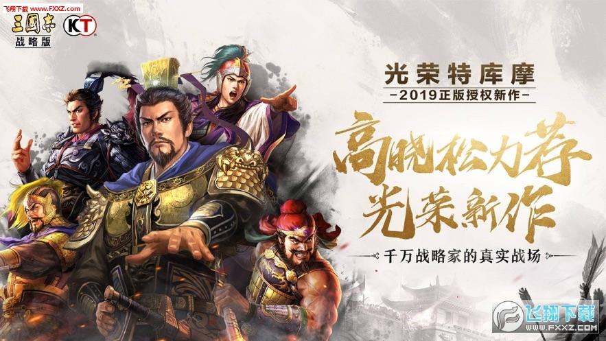 三国志战略版iOS版