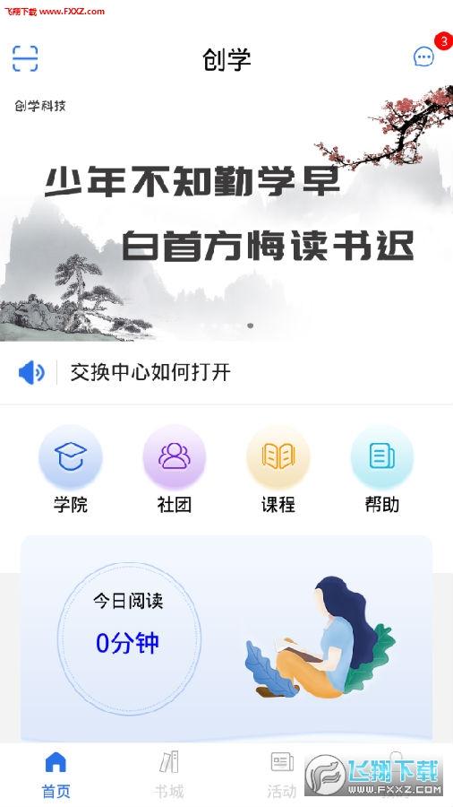 创学app正式版