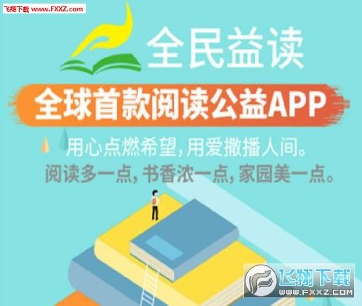 全民益读app手机版