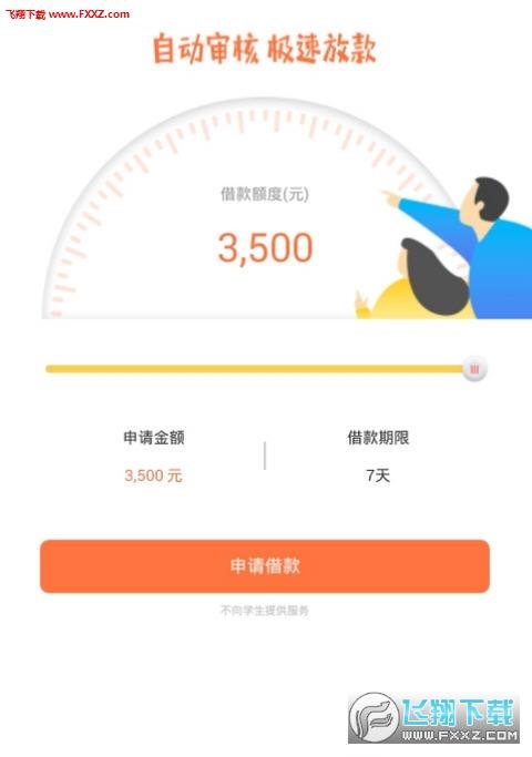 三户贷app官方版
