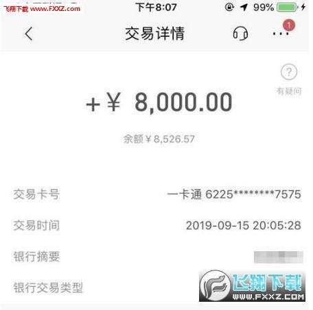 桂银速贷app