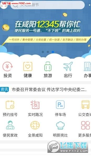 健康新咸阳app安卓版