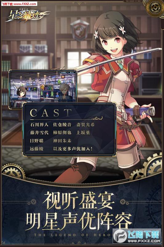 英雄传说星之轨迹九游版