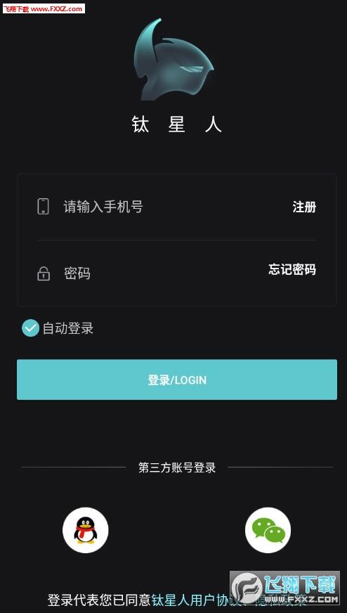 钛星人app
