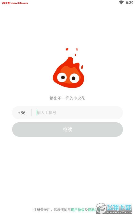 火花Chat app最新版