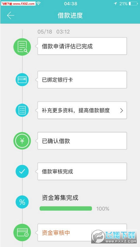 开薪钱包贷款app