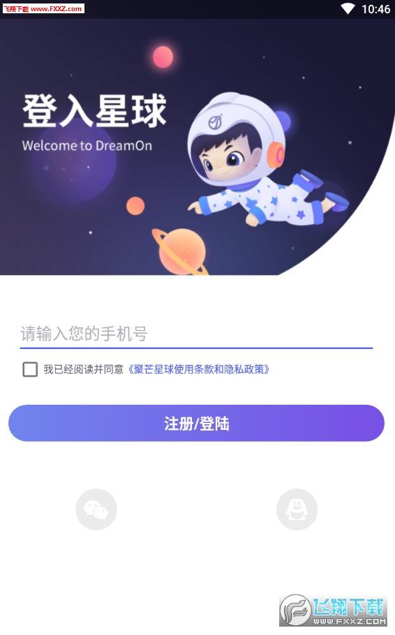 聚芒星球app安卓版
