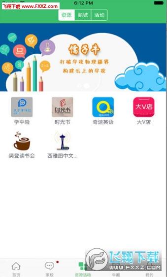儒子牛app