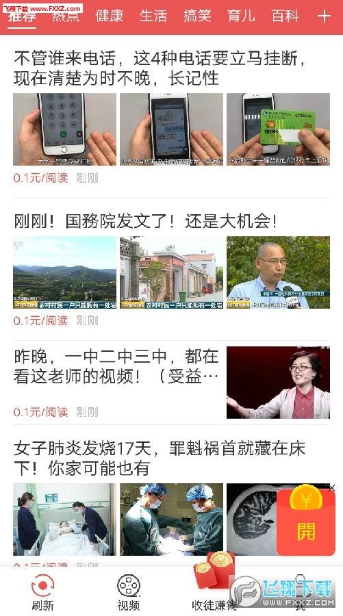 全民快讯app手机版