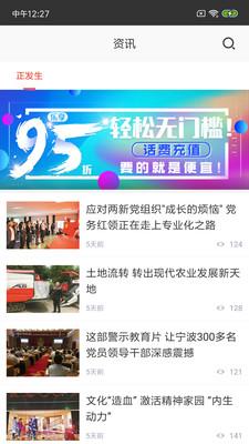 在宁波app官方版