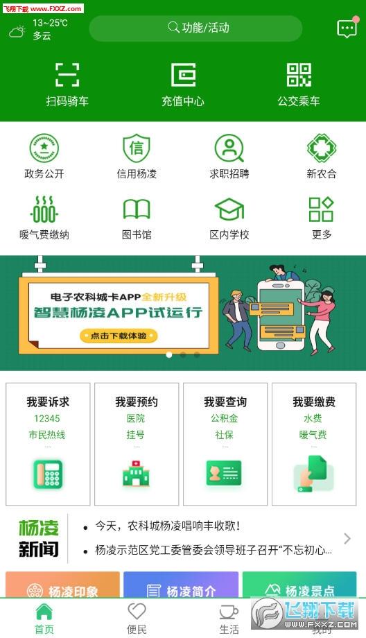 智慧杨凌app