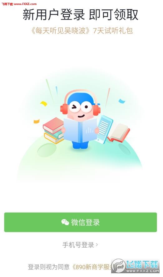 890新商学app官方版