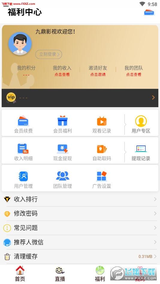 九鼎影视app