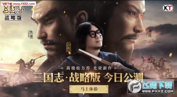 三国志高晓松推荐版