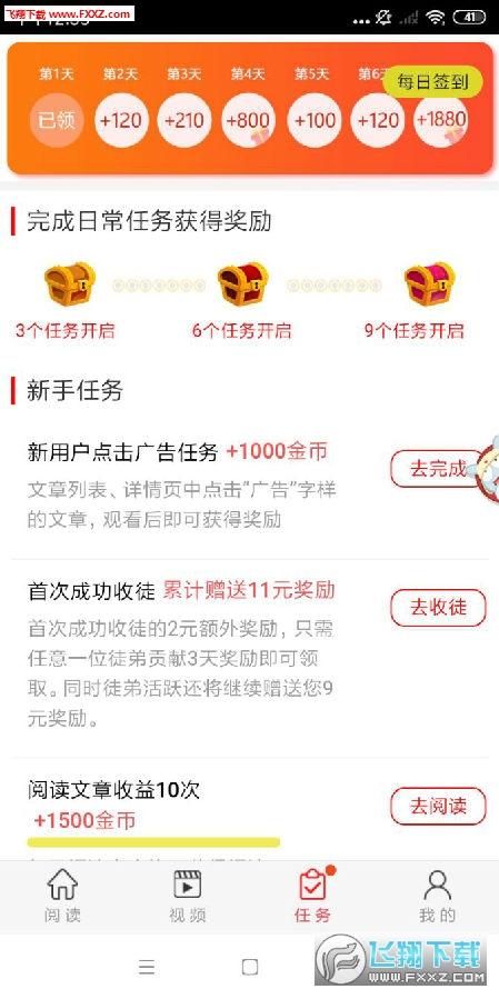 讯享淘app最新版